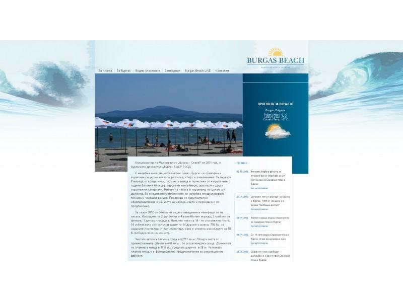 Бургас Бийч уеб сайт