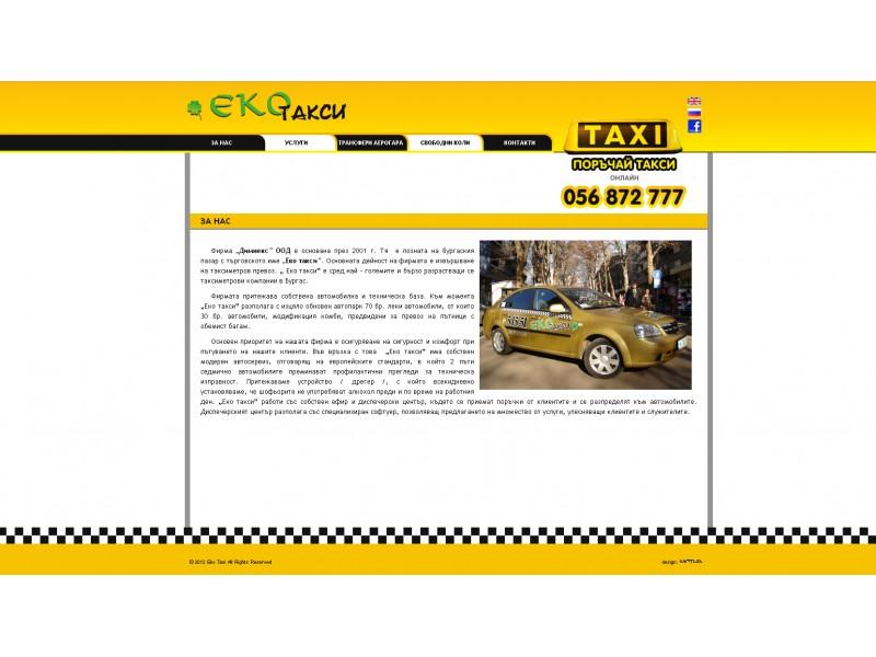 Екотакси уеб сайт